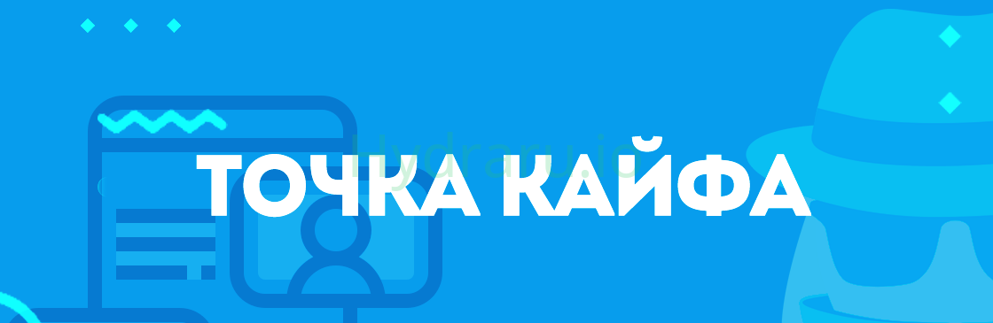 hydra_точка кайфа_777.png