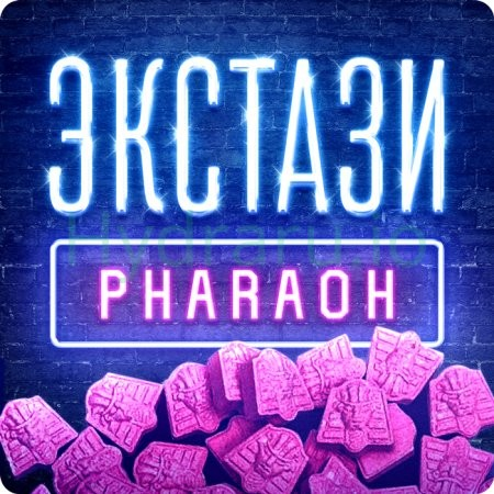 product__  Pharaoh Pink 240 mg.jpg